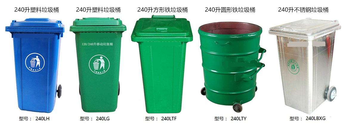 街道保洁120L/240L塑料钢材垃圾桶 带滑轮 图片五