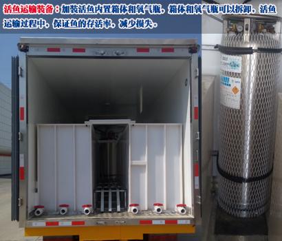活鱼运输装备:加装活鱼内置箱体和氧气瓶,箱体氧气瓶可以拆卸,活鱼运输过程中,保证鱼的新鲜度,存活率,减少损失。
