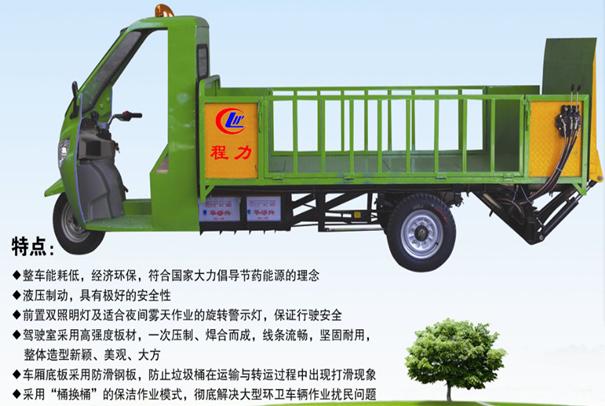 8×240L桶电动桶装垃圾车视频