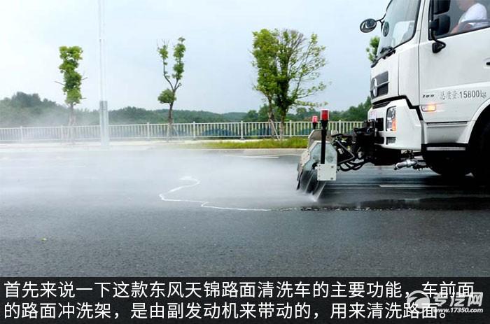 东风天锦路面清扫车清冲架视频视频